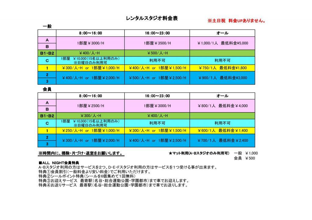 2016.8月レンタル料金表
