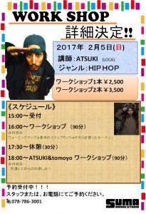 2017年2月5日 ATSUKI&tomoyo