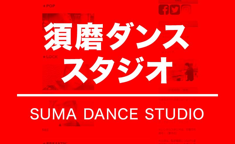 須磨ダンススタジオについて