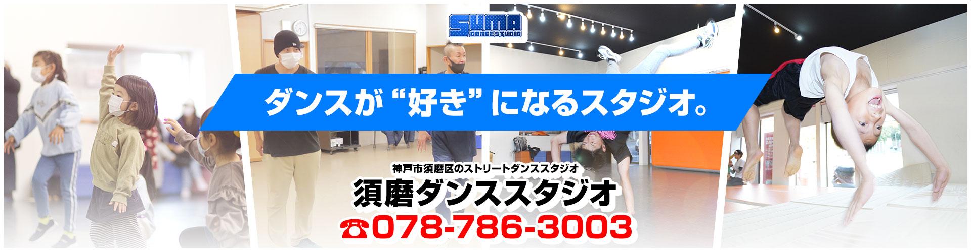 須磨ダンススタジオ